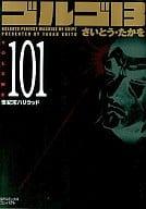 骷髏13(SP 漫畫 sconpact)(101)