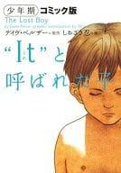 Childhood boys' comic version called It (Bunko Version)