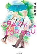 CRAZY FOR YOU(書庫版 )(1)