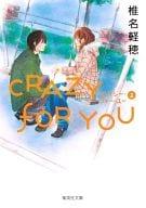 CRAZY FOR YOU (Bunko Version) (2)