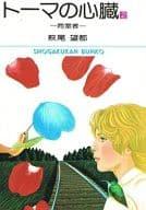 toima 的心臟 (書庫版 )(完了 )(2)