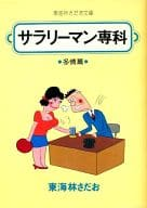 Salaryman Setsu Henshin Hen (Bunko Version)