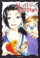 Muhio and Rosie's Magic Consultation Office (Bunko Version) (4)
