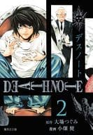 DEATH NOTE (paperback edition) (2)