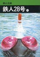 鐵人28號 (秋田漫畫書庫 )(11)
