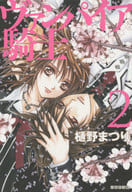 Vampire Knight (Bunko Version) (2)