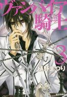 吸血鬼騎士 (書庫版 )(3)