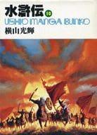 水浒门路外传 (潮漫画书库版 )(10)