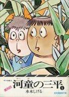 Reprinted edition : Kappa no Sanpei (paperback edition) (1)