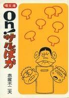 Oh! Saroubaka (paperback edition)