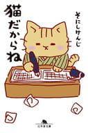 Because it's a cat / Kenji Sonishi