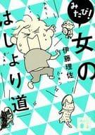 Mitabi! Onna no Hashiri Michi / Risa Ito