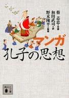Manga Koshi no Shiso / Tsai Chih Chung