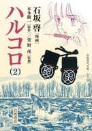 Harukoro (paperback edition) (2) / Kei Ishizaka