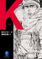 K (Kei) (Library edition)