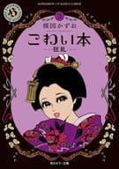 Scary Book Madness (Paperback Edition) (3) / Kazuo Umezu