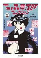 Shotaro Ishinomori Collection / Shotaro Ishinomori