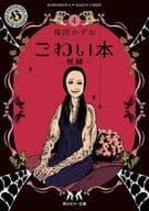 The Scary Spell (4) / Kazuo Umezu