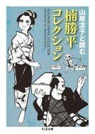 Shohei Kusunoki Collection / Shohei Kusunoki