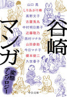 Tanizaki Manga - Hentai Anthology / Anzoology