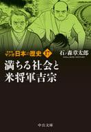 Manga : A New Version of Japanese History (17) / Shotaro Ishinomori
