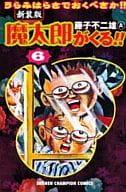 魔太郎來 !!(新裝訂版 )(6)