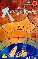 Original Daishikaehan Daimotsugo (Complete) (6)