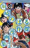 川崎高達的傑作漫畫集