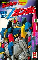 Mobile Suit Zeta Gundam (Bonbon KC Version) (2)