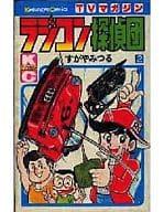 First edition) 2) Radio control Detective Group (TV Magazine KC)