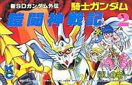 Knights Gundam Yoroi Tojin Senki (2)