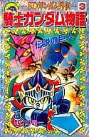 Knights Gundam Monogatari (3)