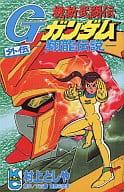 Mobile Fighter G Gundam Gaiden ~ Shoryu Densetsu ~