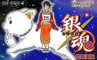 GINTAMA ~ Gintama ~ (4)
