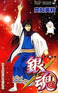 Gintama ~ Gingata ~ (6)