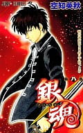Gintama ~ Gingata ~ (8)