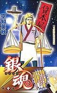GINTAMA ~ Gintama ~ (10)