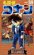 Detective Conan (59)