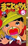 まことちゃん(少年サンデーコミックスセレクト)(5)