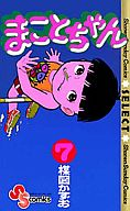 まことちゃん(少年サンデーコミックスセレクト)(7)