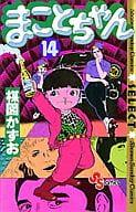 まことちゃん(少年サンデーコミックスセレクト)(14)