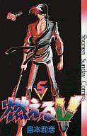 Burning V (Shogakukan) (5)