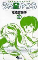 THE RETURN OF LUM URUSEI YATSURA (new edition) (21)