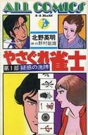 Yagurare Mahjong (All Comic) (1)