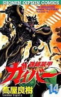 強殖装甲ガイバー(14)