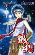 GINTAMA ~ Gintama ~ (48)