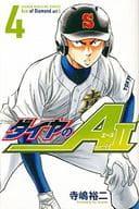 Ace of Diamond act2 (4)