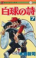 White Ballad (Tatsumi Comics) (7)