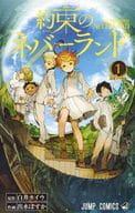 Promised Neverland (1)