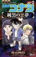 Detective Conan Pure black nightmare (2)